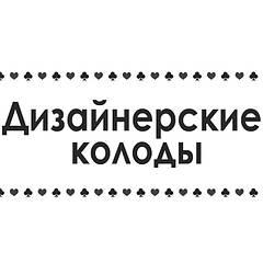 Дизайнерские