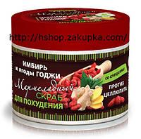 Novosvit Мармеладный Скраб для похудения «Имбирь и ягоды Годжи» 300 мл