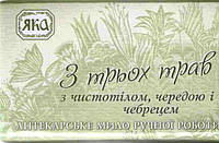 Натуральное мыло «ЯКА» «Три травы»