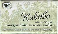 Натуральное мыло ЯКА  «Кофейное»