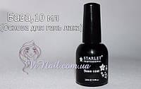 BASE COAT Starlet professional 10ml  / Основа для гель лака