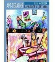 Арт-терапия в работе с детьми: руководство для детских психологов, педагогов, врачей.  Киселева М.И.