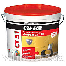 Ceresit IN-51 Standart матова фарба інтер'єрна акрилова супер 10 л