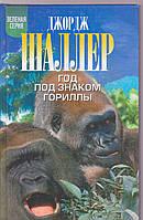 Джордж Шаллер Год под знаком гориллы