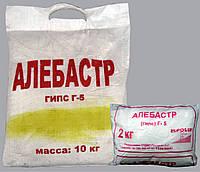Алебастр (Гипс Г-5) 10кг