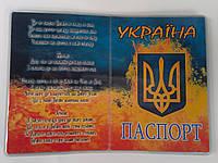 Обложка на паспорт патриотическая