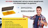 Антибліковий козирок HD Vision Visor - найкращий захист для очей водія, фото 6