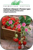 Клубника гибридная  Розовое Чудо 0,03 г