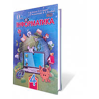 Інформатика, 4 клас. Морзе Н.В., Барна О.В.