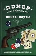 Покер Игра победителей