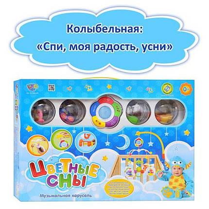 """Мобиль карусель на кроватку """"Цветные сны"""" М 1362, фото 2"""