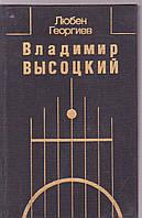 Любен Георгиев Владимир Высоцкий
