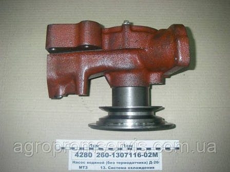 Насос водяной МТЗ-100 Д-260-1307116-02М, фото 2