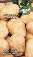 Семена  Картофель Баллада  0,02 грамма Седек