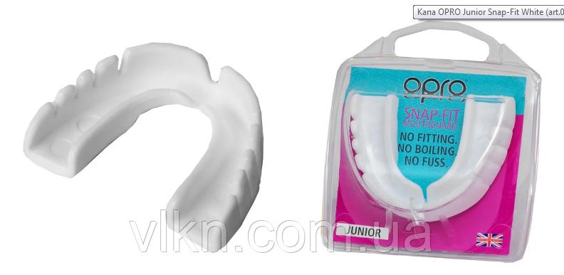 Капа OPRO Junior Snap-Fit White (art.002143010), до 11р., антибактеріальна