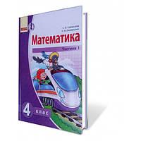 Математика, 4 клас (1, 2 ч). Скворцова С.О., Онопрієнко О.В., фото 1