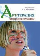 Арт-терапия женских проблем. Копытин А.И.