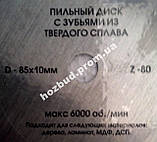 Відрізний диск по дереву для роторайзера, фото 2