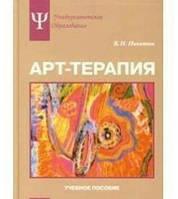 Арт-терапия: учебное пособие. Никитин В.Н.