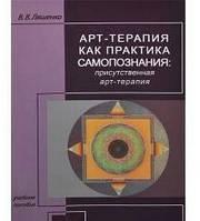 Арт-терапия как практика самопознания: присутственная арт-терапия. Ляшенко В.В.
