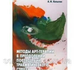 Методы арт-терапии в преодолении последствий травматического стресса Копытин А.И.