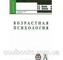 Возрастная психология. Борис Волков