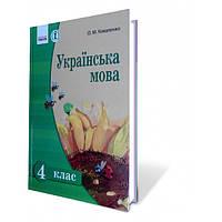 Українська мова, 4 клас (для шкіл з рос. мовою навчання). Коваленко О.М.