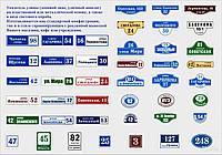 Адресные таблички для домов