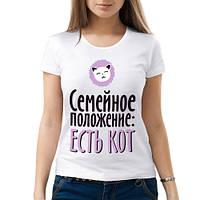 """Футболка """"Семейное положение - есть кот"""""""