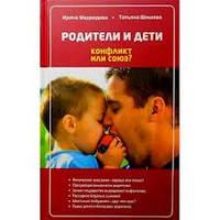 Родители и дети. Конфликт или союз? Ирина Медведева, Татьяна Шишова