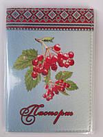 "Обложка на паспорт патриотическая ""Калина"""