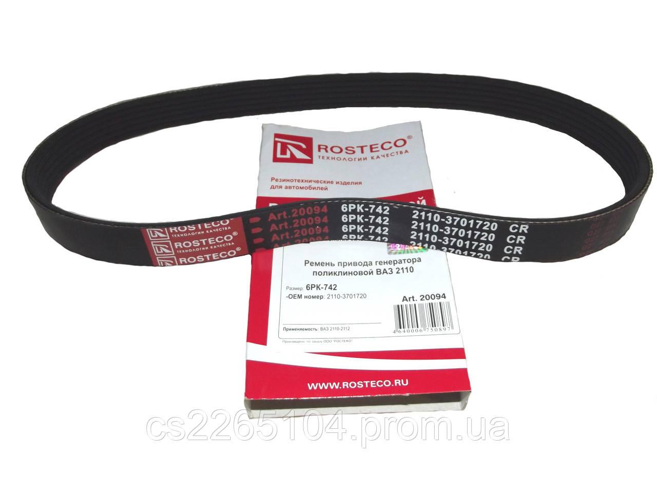 Ремень привода генератора поликлиновый ВАЗ 2110 Rosteco