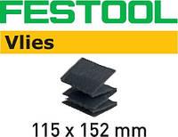 Шлифовальный материал 115 мм x 152 мм SF 800 VL/30, Vlies, Festool