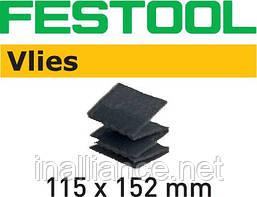 Шлифовальный материал 115x152 SF 800 VL/30 Vlies Festool 497089
