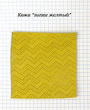 """Кожа """"зигзаг желтый"""""""