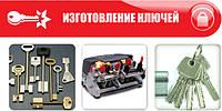 Изготовление ключей, авто ключи с чипом, восстановление утерянных ключей Кривой Рог, фото 1