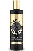 """""""Caviar"""" кондиционер восстанавливающий для сухих и повреждённых волос 280"""