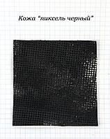 """Кожа """"пиксель черный"""""""
