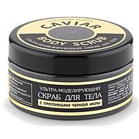 """Caviar"" скраб для тела ультра-моделирующий 300 мл"