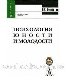 Психология юности и молодости Волков Б.С.