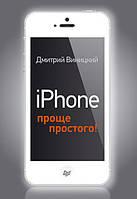 IPhone — проще простого! Виницкий Д.М.