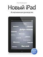 Новый iPad. Исчерпывающее руководство. Макфедрис П.