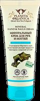 """""""Planeta Organica DEAD SEA"""" крем для рук минеральный 75 мл"""
