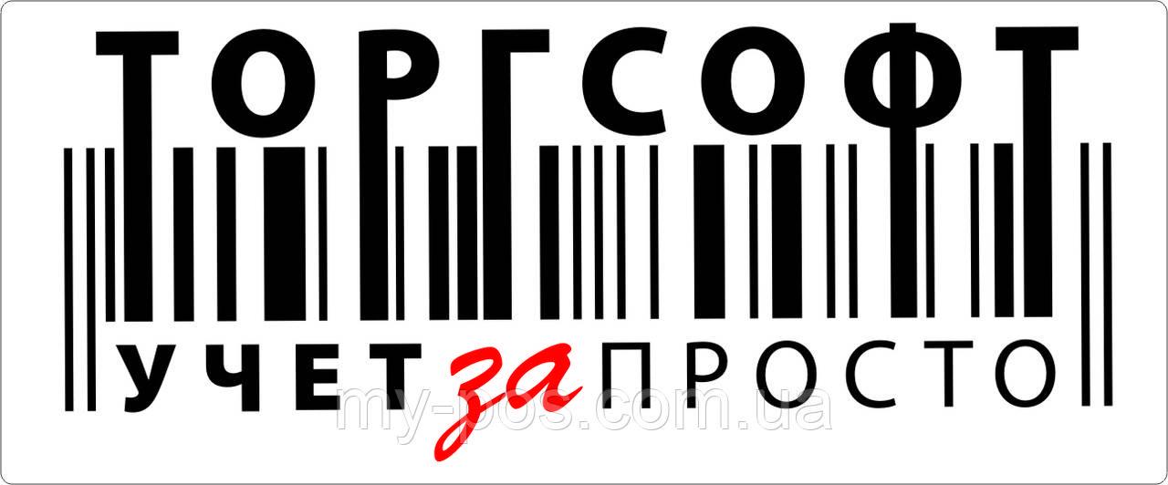Лицензия Торгсофт®-Ультра + Термопринтер чеков - ФЛП Лихолобов Е.В. в Харькове