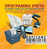 Лицензия Торгсофт® для терминального сервера + Термопринтер этикеток