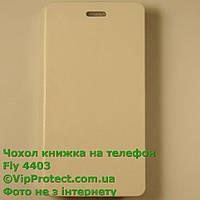 Fly IQ4403 белый чехол-книжка на телефон, фото 1