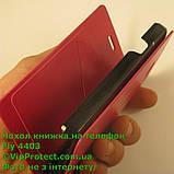 Fly IQ4403 красный чехол-книжка на телефон, фото 5