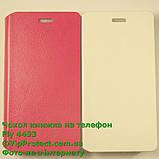 Fly IQ4403 красный чехол-книжка на телефон, фото 8