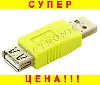 Переходник USB-USB (папа-мама)