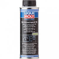 Масло для кондиционеров - Liqui Moly PAG Klimaanlagenoil 150 0,25Л
